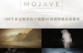 视频素材:100个灰尘粉末粒子烟雾4K视频特效合成素材