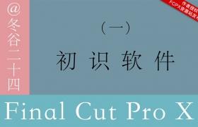Final Cut Pro X 中文系列教程001:初识软件