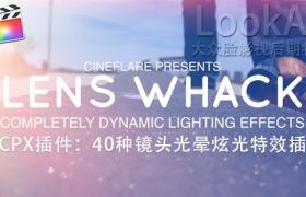 FCPX插件:40种镜头光晕炫光特效插件 CineFlare Lens Whack