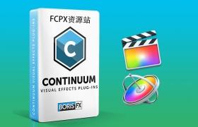 FCPX插件-几百种视觉特效和转场BCC插件包Boris Continuum 2019 v12.5.1