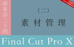 Final Cut Pro X 中文系列教程002:素材管理