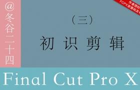 Final Cut Pro X 中文系列教程003:初识剪辑