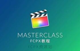 FCPX教程-视频剪辑制作影片从入门到高级学习教程 Final Cut Pro X Masterclass by Marcos Rocha