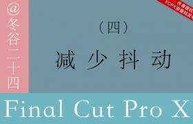 Final Cut Pro X 中文系列教程004:减少抖动