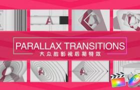 FCPX转场插件-8组棱镜折射视觉差转场过渡 Parallax Transitions